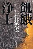 『飢餓浄土』 石井光太