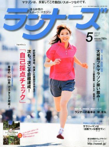 ランナーズ 2012年 05月号 [雑誌]