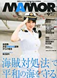 MAMOR (マモル) 2009年 09月号 [雑誌]
