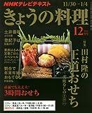 NHKテキスト きょうの料理 2015年 12 月号 [雑誌]