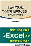 Excelグラフはこのツボを押さえなさい 玄人も目からウロコ編(日経BP Next ICT選書)