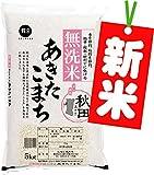 【精米】 秋田県産 無洗米 あきたこまち 5kg 平成28年産 【ハーベストシーズン】 【HARVEST SEASON】