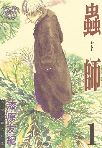 蟲師(1) (アフタヌーンコミックス)
