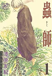 蟲師(1) (アフタヌーンKC (255))