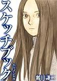 月刊 COMIC (コミック) リュウ 2011年 06月号 [雑誌]