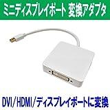 Mini DisplayPortからDVI・HDMI・DisplayPortに変換 ミニディスプレイポート 変換アダプタ Donyaダイレクト DNC-DP-MP