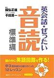 英会話・ぜったい・音読 【標準編】頭の中に英語回路を作る本