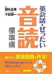 英会話・ぜったい・音読 【標準編】—頭の中に英語回路を作る本