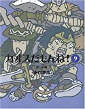 カオスだもんね! (9) (Hyper report comic)