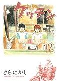 ケッチン(12) (ヤンマガKCスペシャル)