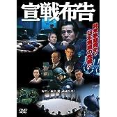 宣戦布告 [DVD]