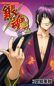 銀魂キャラクターズブック VOL.3 (銀魂キャラクターズブック) (ジャンプコミックスセレクション)