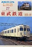 鉄道ピクトリアル アーカイブスセレクション27 1970-80東武鉄道 2014年 03月号 [雑誌]