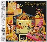 おしゃれTV / おしゃれTV (演奏) (CD - 1999)
