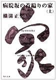 病院坂の首縊りの家 (上) (角川文庫—金田一耕助ファイル)