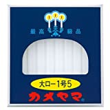 カメヤマ ローソク大1.5号  40入  225G