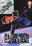 Model Graphix (モデルグラフィックス) 2011年 08月号 [雑誌]
