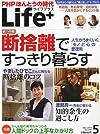 PHP ほんとうの時代 Life+ライフプラス 2011年 05月号 [雑誌]