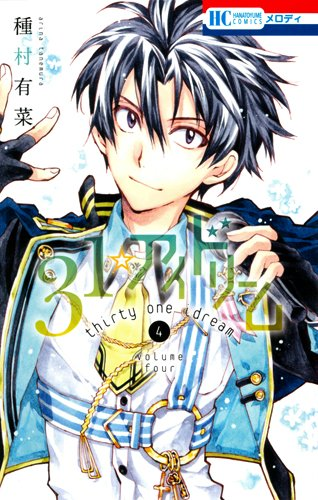 31☆アイドリーム 4 (花とゆめコミックス)