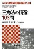 三角法の精選103問 (数学オリンピックへの道)