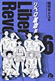 リベロ革命 6 (小学館文庫 たF 6)