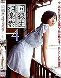 相楽樹 DVD『同級生4』 ランキングお取り寄せ