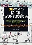 SEのための「構造化」文書作成の技術
