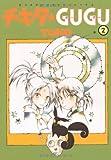 チキタ・gugu 2 (眠れぬ夜の奇妙な話コミックス)