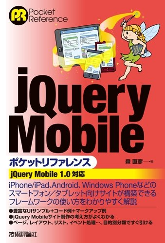 jQuery+Mobile+ポケットリファレンス