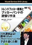 DVD トレンドフォロー戦略とブッカーバンドの逆張り手法