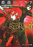 薔薇のマリア〈8〉ただ祈り願え儚きさだめたちよ (角川スニーカー文庫)