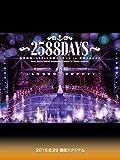 松井玲奈 SKE48卒業コンサートin豊田スタジアム~2588DAYS~ 2015.8.29 豊田スタジアム