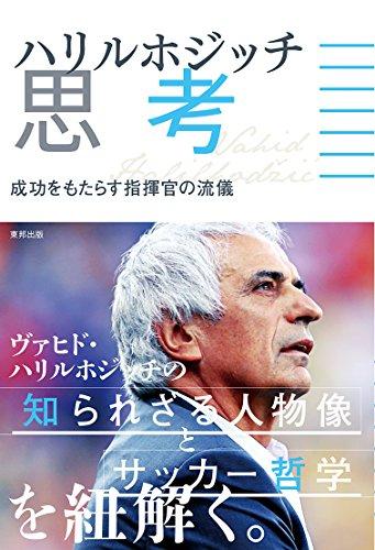 ハリルホジッチ元サッカー日本代表監督、名誉毀損でJFAを1円提訴