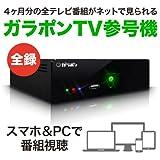 【ガラポンTV 正規取り扱い店製品】 ガラポンTV参号機