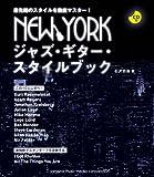 NEW YORKジャズギター・スタイルブック CD付