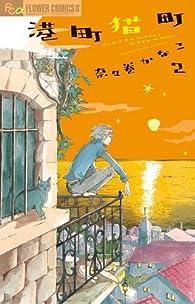 港町猫町 2 (フラワーコミックス)