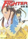 FIGHTER (角川スニーカー文庫)