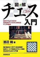 図解 チェス入門