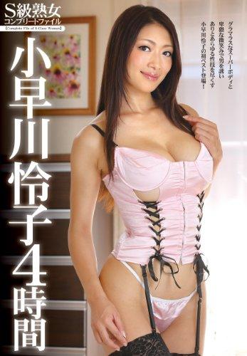 S級熟女コンプリートファイル 小早川怜子 4時間 VENUS [DVD]