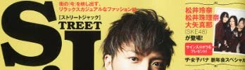 street Jack (ストリートジャック) 2012年 03月号 [雑誌]