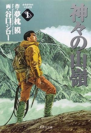 神々の山嶺(いただき) (1) (集英社文庫―コミック版 (た66-1))