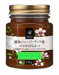 日新蜂蜜 純粋ニュージーランド産 マヌカ蜂蜜 130g