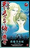 新装版 天を見つめて地の底で(2): ボニータ・コミックスα