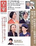 皇室Our Imperial Family 第48号(平成2 (扶桑社ムック)