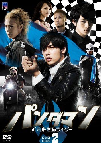 パンダマン~近未来熊猫ライダー~DVD-BOX2