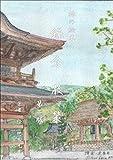 鎌倉散策(旅の絵本)