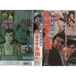 柳生武芸帳~片目の十兵衛~ [VHS]