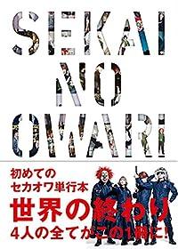 SEKAI NO OWARI―世界の終わり