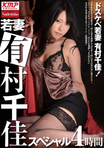 若妻 有村千佳 スペシャル 4時間 / Nadeshiko(ナデシコ) [DVD]