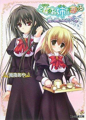 乙女はお姉さまに恋してる 櫻の園のエトワール (ファミ通文庫 O 4-1-1 SPECIAL STORY)